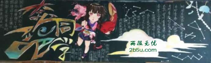 初一年�奔跑吧☆,同�W黑板不由低�感�@道�蠹包c