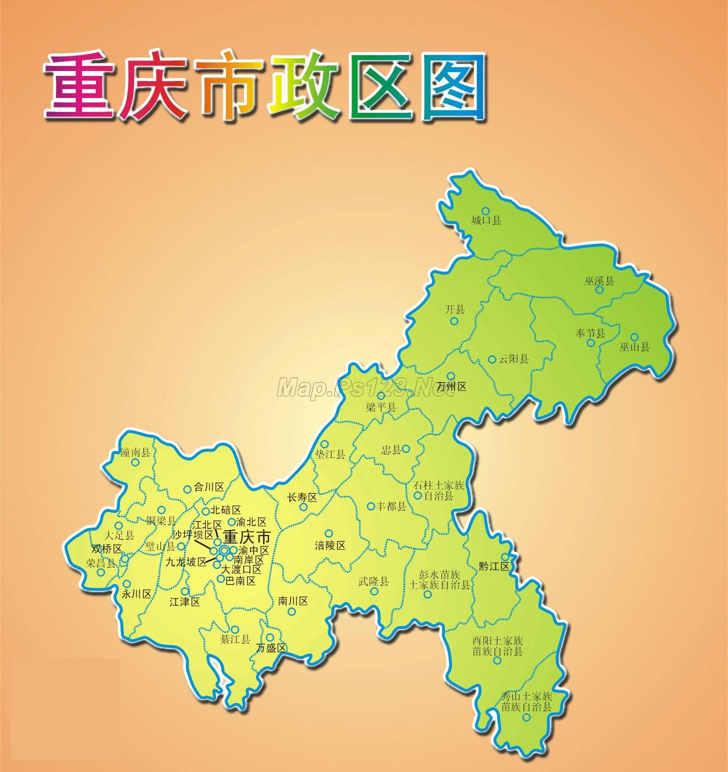重庆市政区图,重庆行政区划图