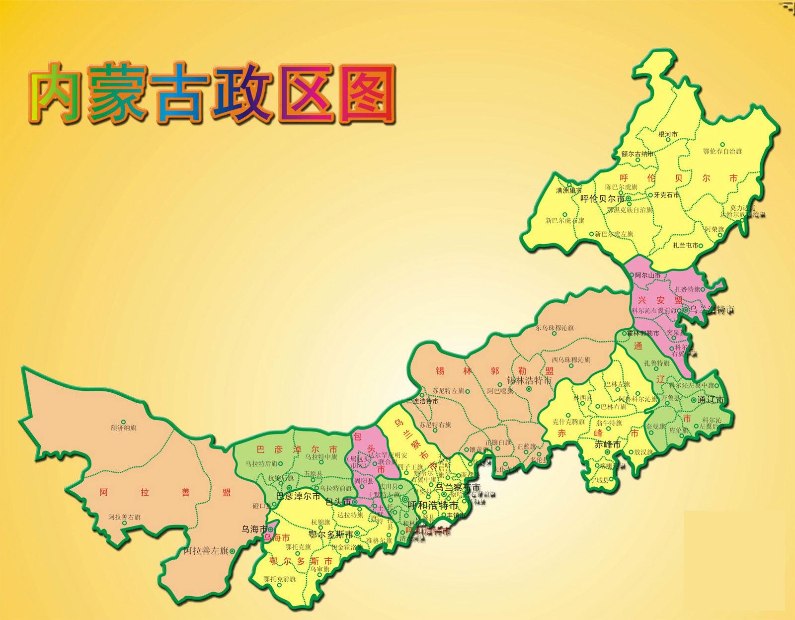 内蒙古自治区政区图,内蒙古行政区划图