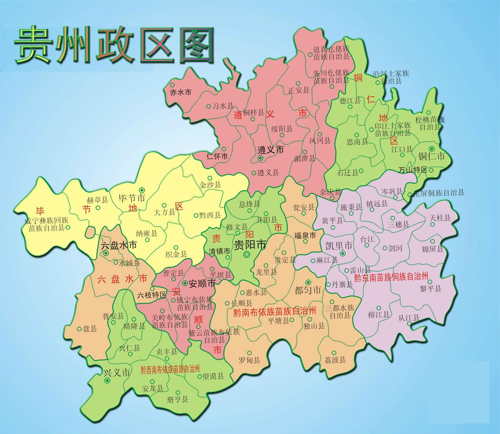 贵州省政区图,贵州行政区划图