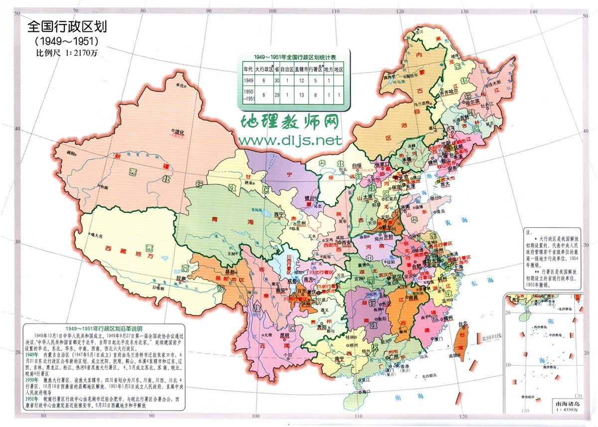 中国行政区划图-1949年~1951年