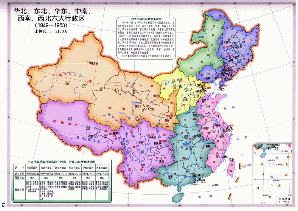 中国行政区划图-1949年~1953年(