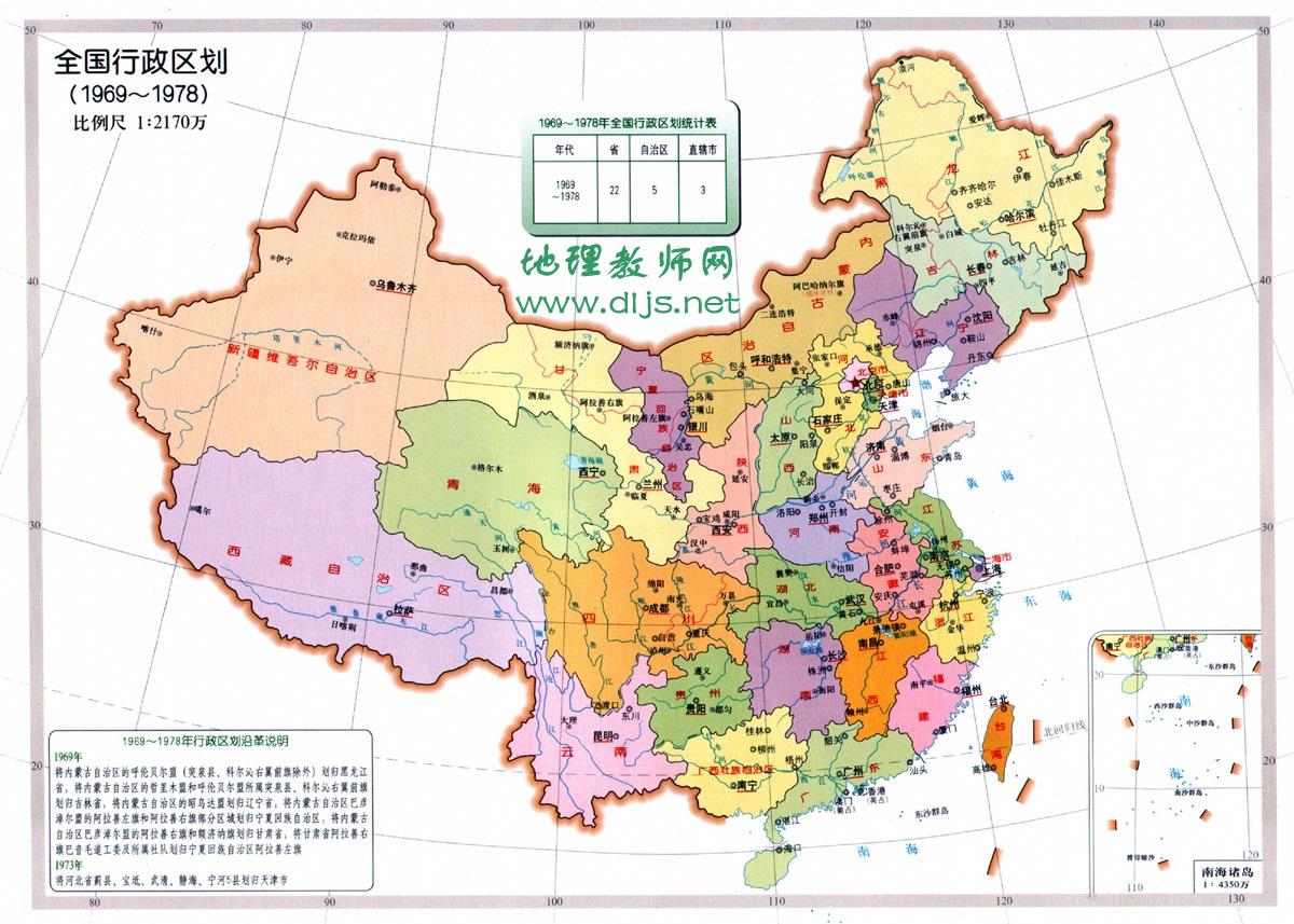 中国行政区划图-1969年~1978年