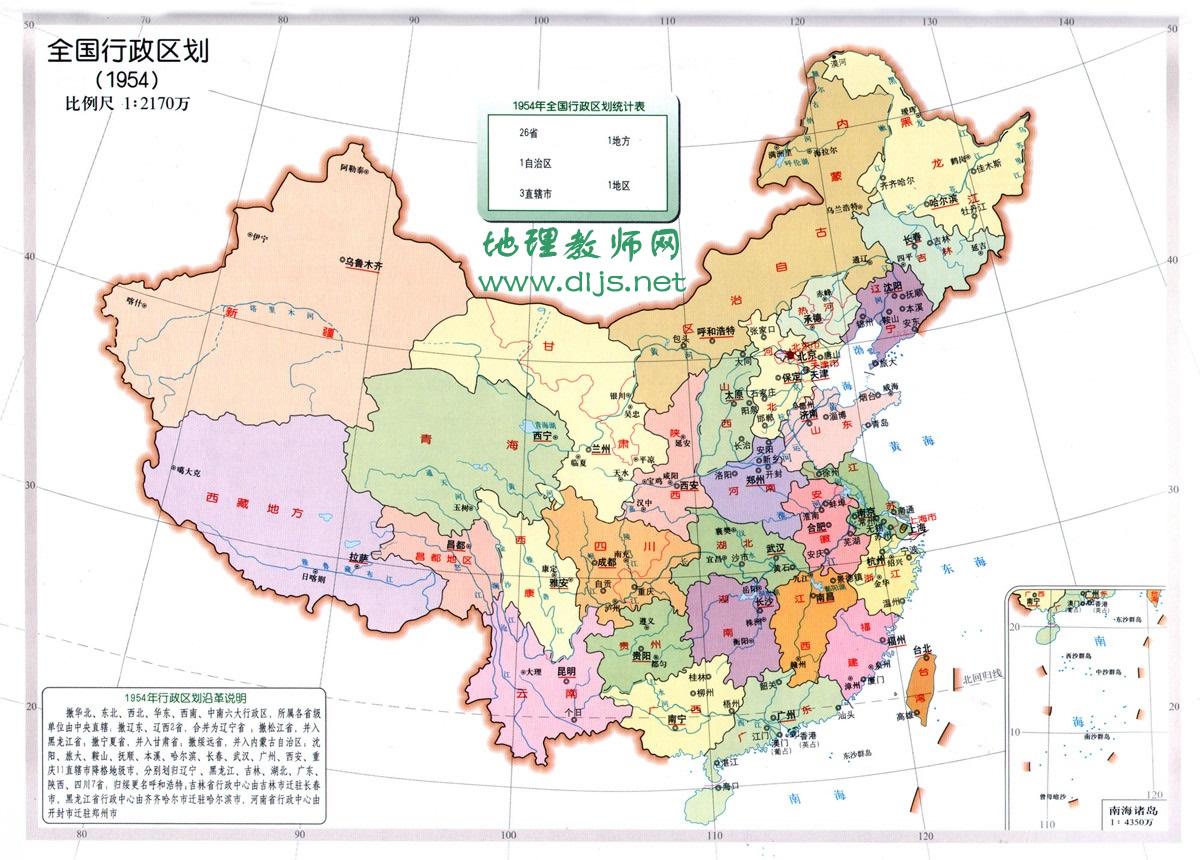 中国行政区划图-1954年