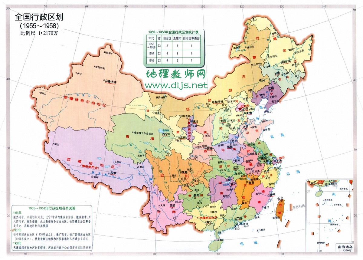 中国行政区划图-1955年~1958年