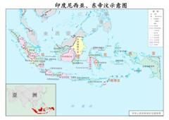 印度尼西亚政区图,印度尼西亚示意图
