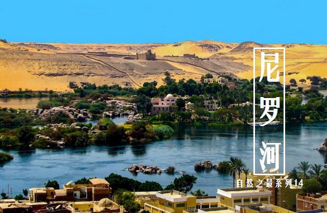 尼罗河:世界上最长的河流,埃及的母亲河
