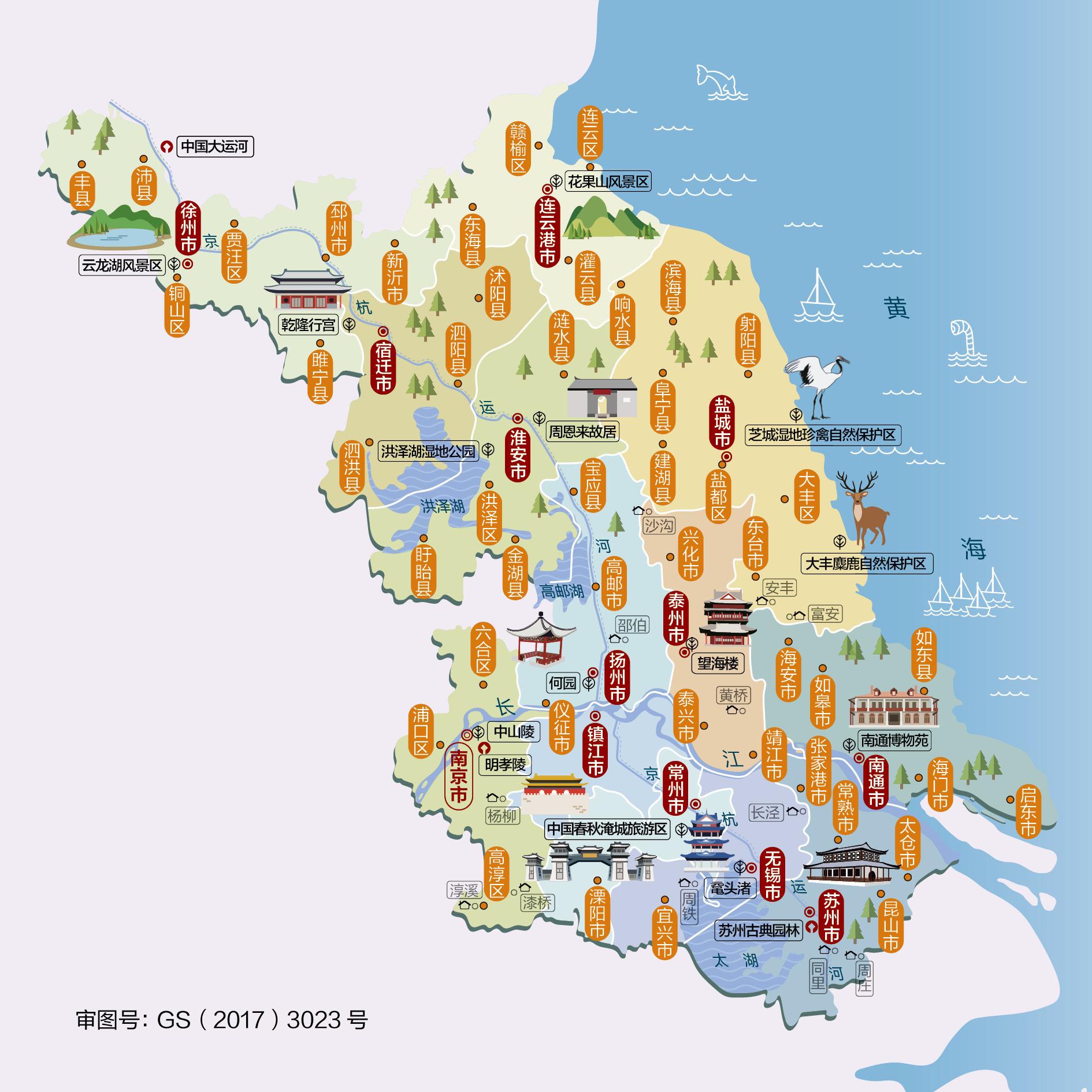 江苏省旅游地图