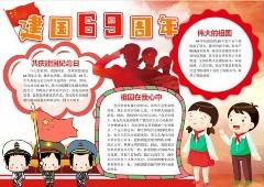 建国70周年手抄报