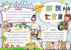 国庆七日游手抄报