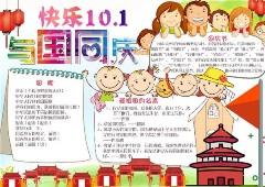 快乐101与国同庆手抄报