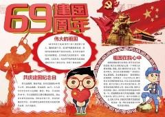 建国70周年手抄报图片