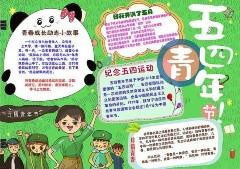 五四青年节手抄报版式设计