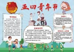 五四青年节手抄报版式设计图